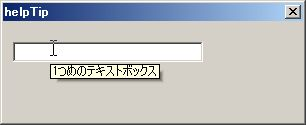 GUIプロパティ helptip