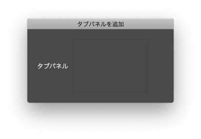 AdobeJavaScriptGUI tabbedpanel(タブパネル)