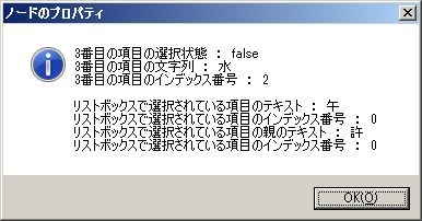 GUI treeviewのプロパティを取得する