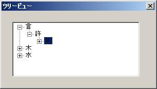 GUI treeviewで項目を選択する