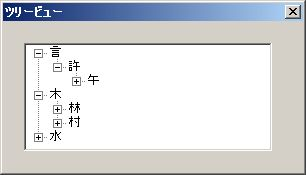 AdobeJavaScriptGUI treeview(ツリービュー)の階層を展開