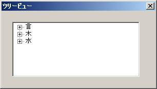 AdobeJavaScriptGUI treeview(ツリービュー)