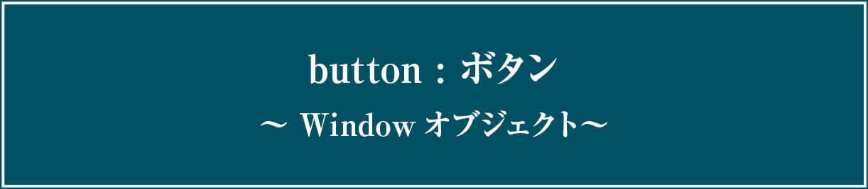 Adobe Javascript GUI 実行ボタンを表示する