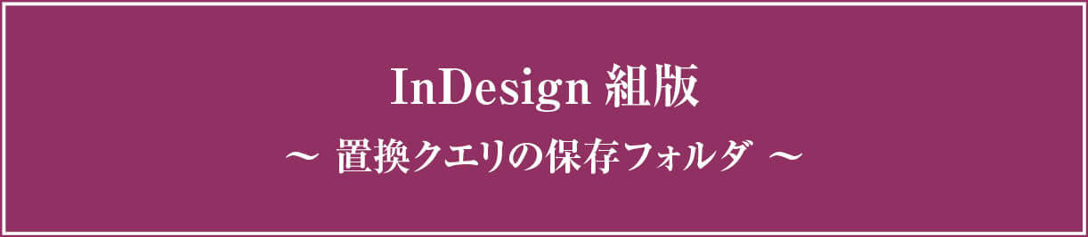 Indesign検索置換クエリの保存フォルダ
