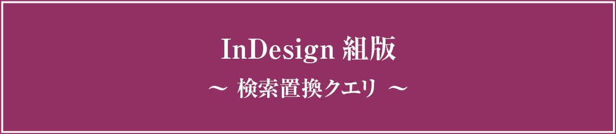 Indesign検索置換クエリ