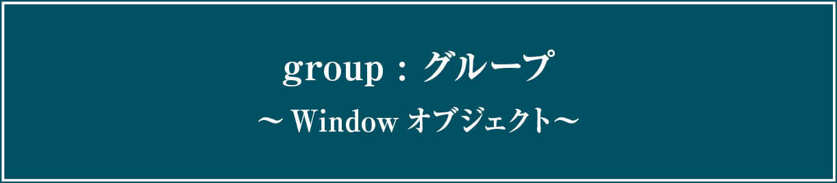 Adobe Javascript GUI グループ化