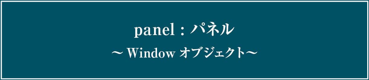 Adobe Javascript GUI パネル