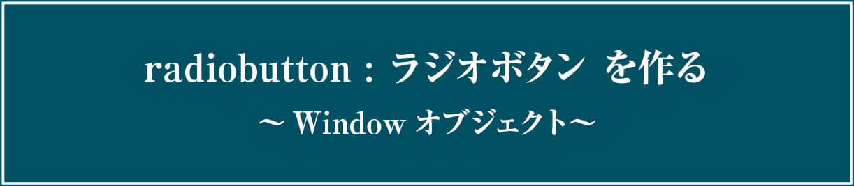 Adobe Javascript GUI ラジオボタンを表示する