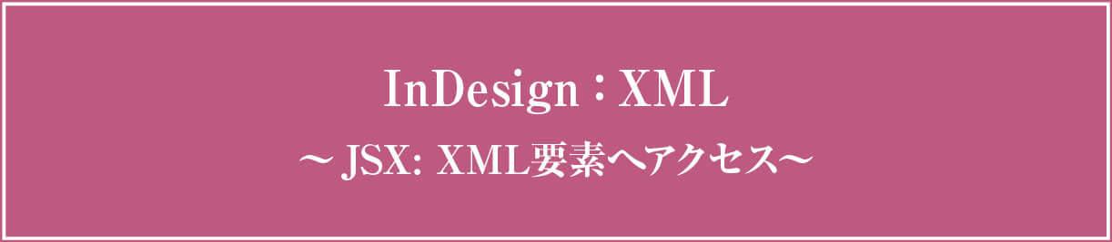 XML要素にアクセスする
