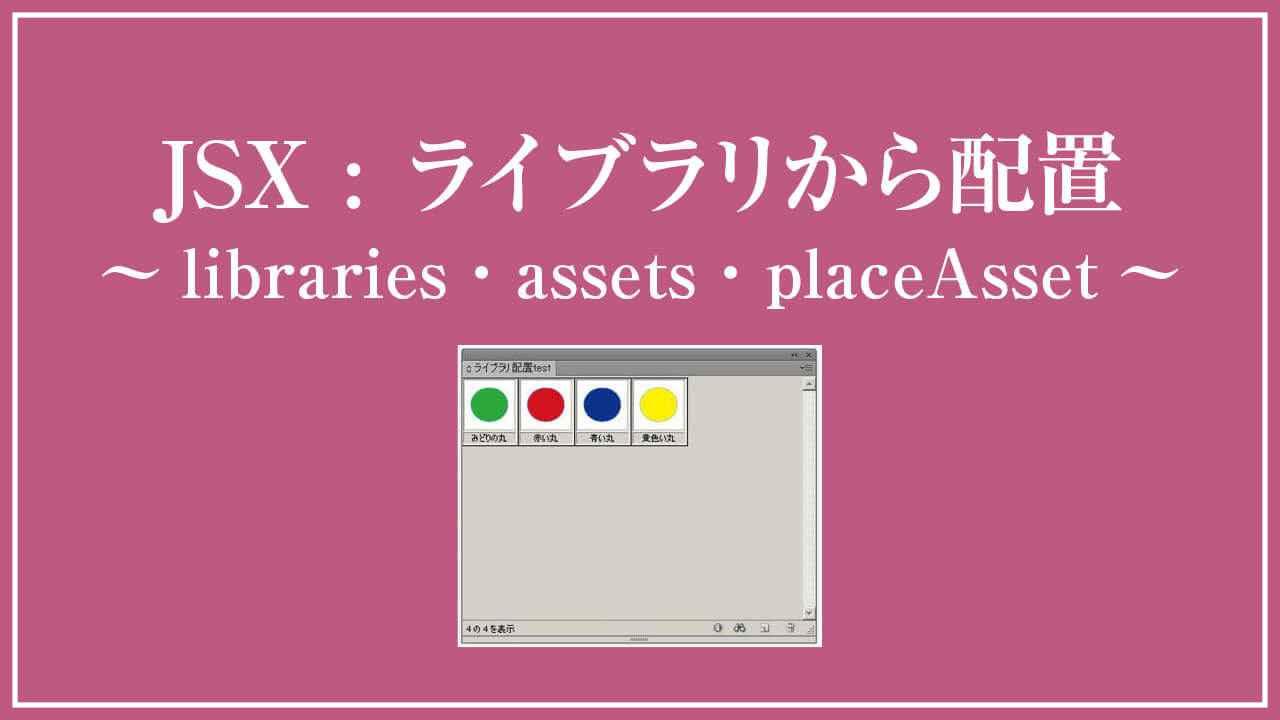 ExtendScriptでInDesignライブラリーから配置する方法