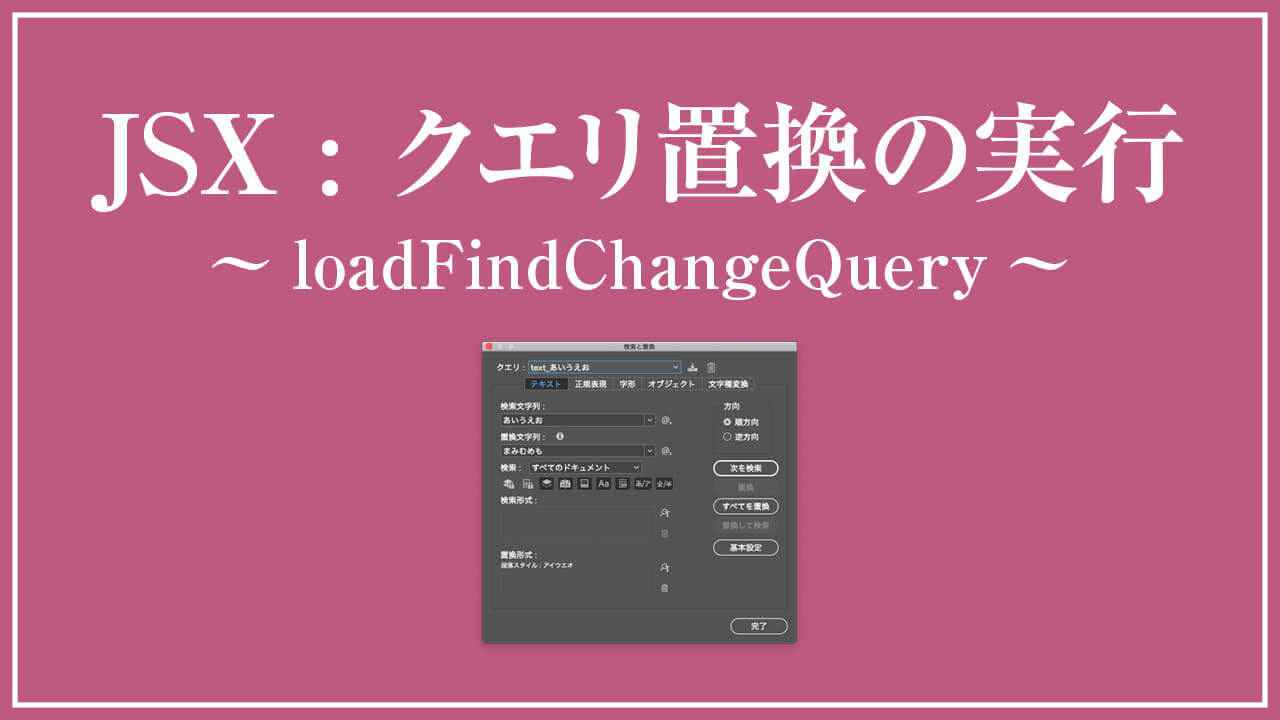 ExtendScriptでInDesignの置換クエリを実行する