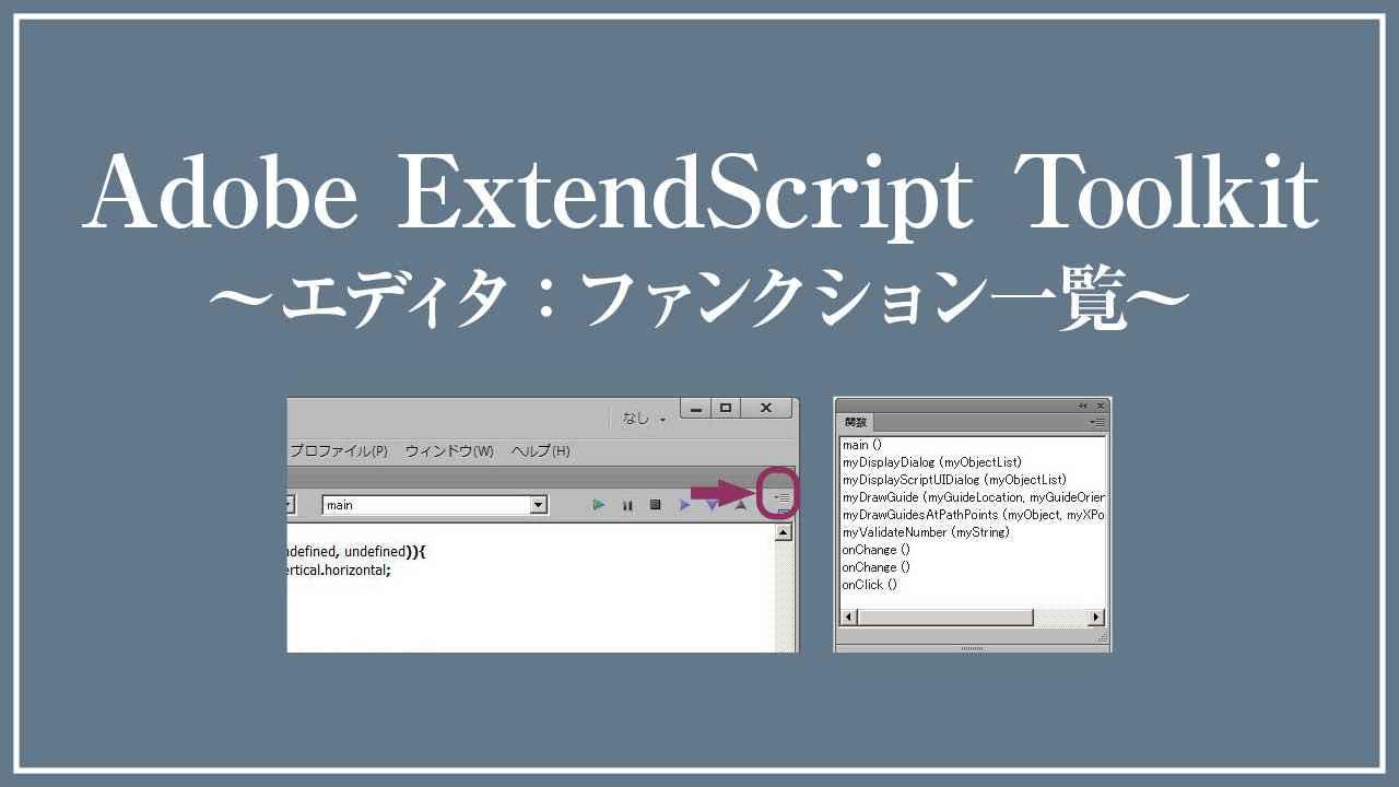 ExtendScriptコードエディタ:ファンクション一覧を表示する