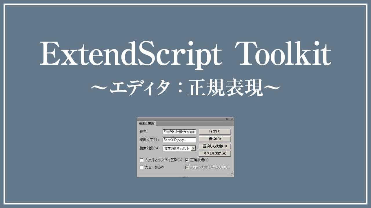 ExtendScriptコードエディタ:正規表現一覧