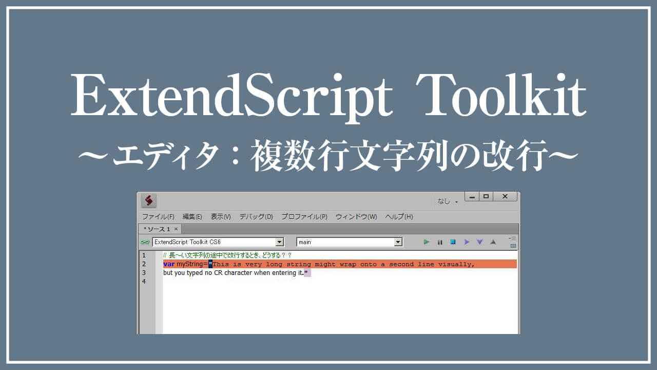 ExtendScriptコードエディタ:複数行文字列の改行