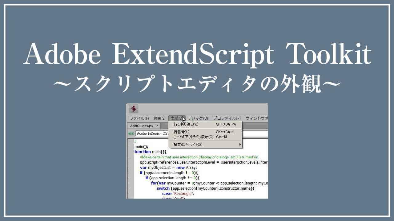 ExtendScriptコードエディタの外観表示をカスタマイズする