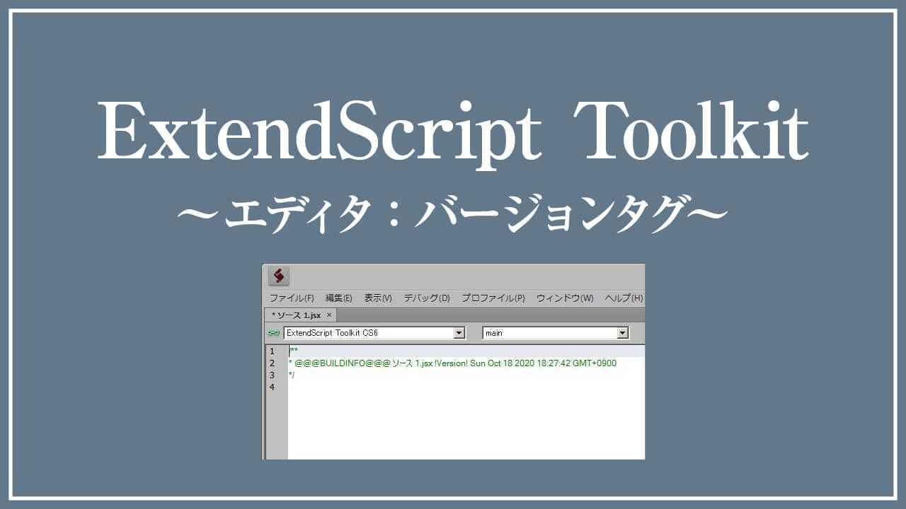 ExtendScriptコードエディタ:バージョンタグ