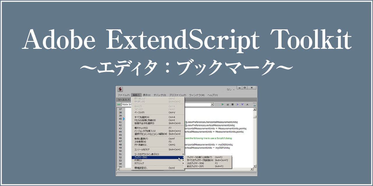 ExtendScriptコードエディタ:ブックマークをつける