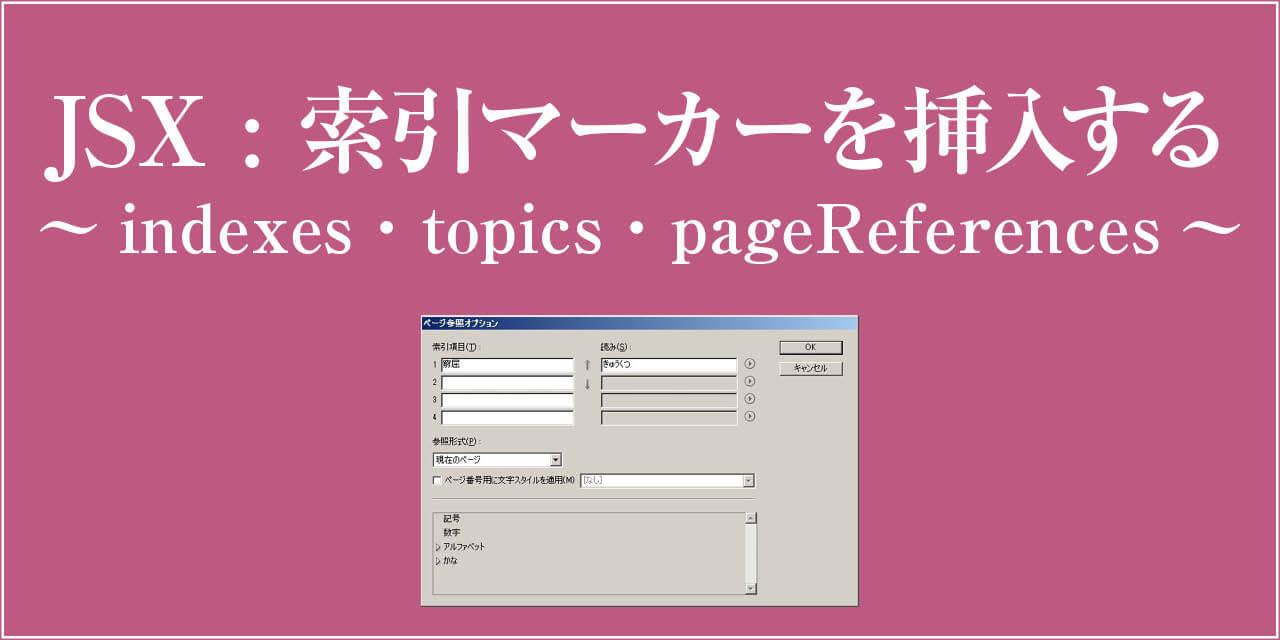 ExtendScriptでInDesignに索引マーカーを挿入する方法