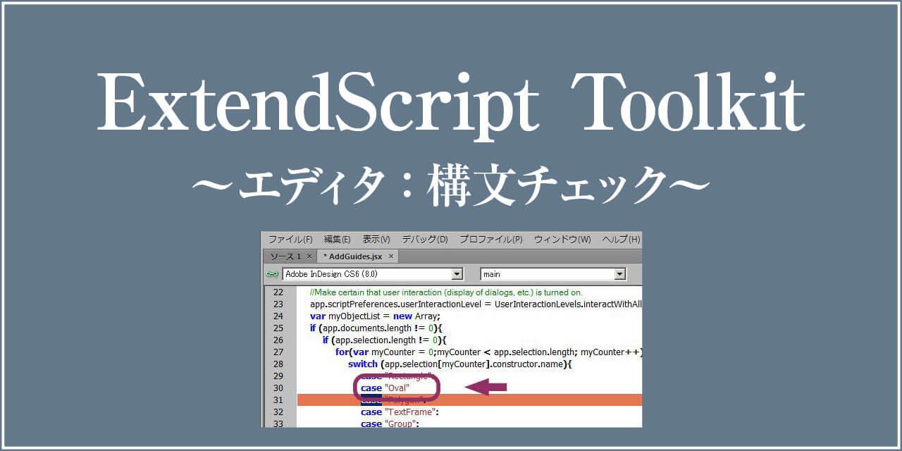 ExtendScriptコードエディタ:構文チェック