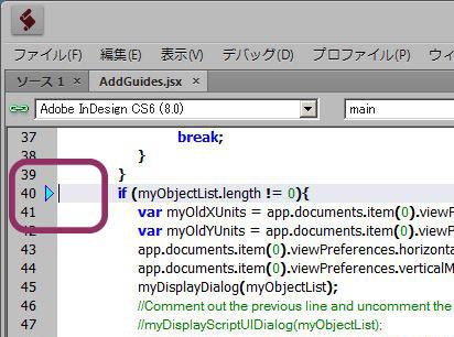 ExtendScriptコードエディタ:ブックマークされた行の青い三角マーク