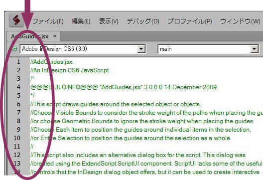 コードの行番号を表示が表示されたESTKエディタ画面
