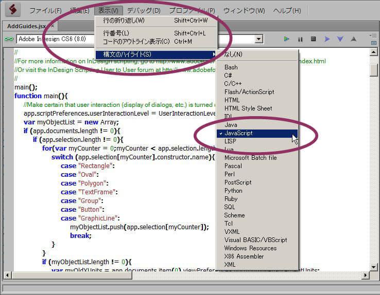 コードをハイライト表示する言語選択のメニュー