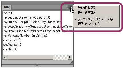 ExtendScriptコードエディタ:関数パネルの関数の表示方法