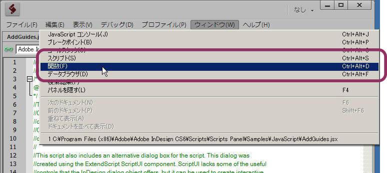 ExtendScriptコードエディタ:関数パネルの表示