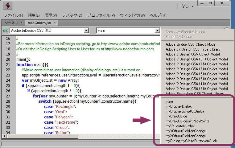 ExtendScriptコードエディタ:ファンクションファインダー