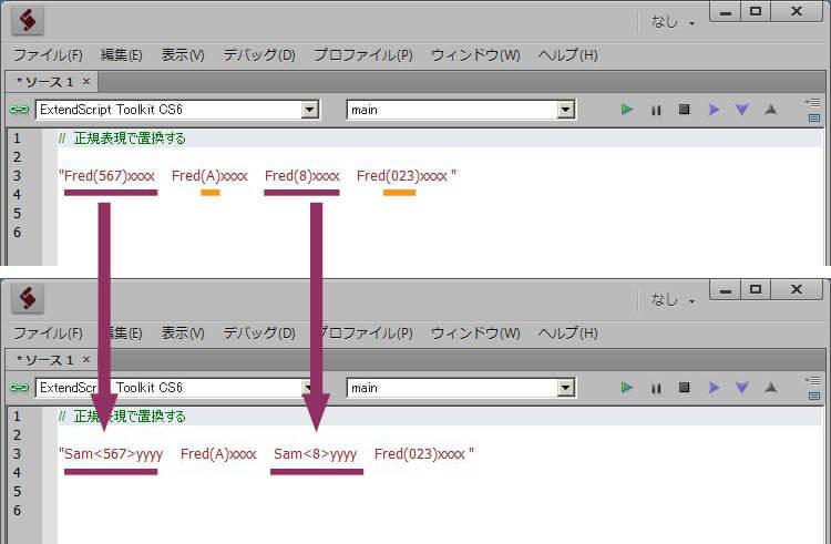 ExtendScriptコードエディタ:正規表現で置換する