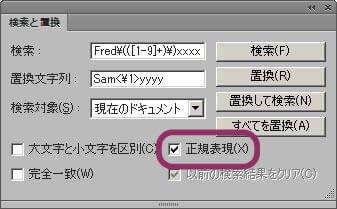 ExtendScriptコードエディタ:検索と置換(正規表現)