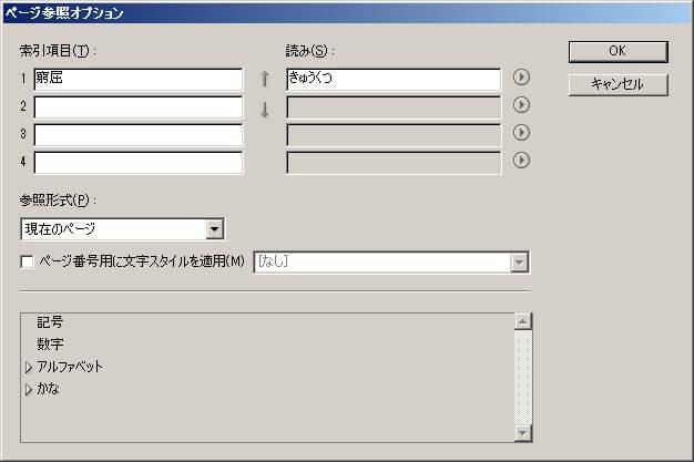索引マーカーが挿入された後の「ページ参照オプション」のパネル