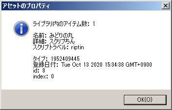 ExtendScriptでInDesignライブラリーのアイテム情報の取得結果