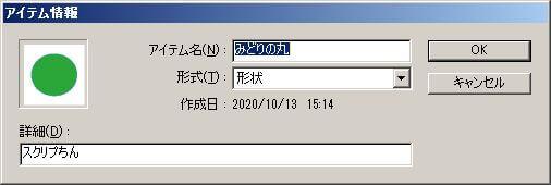 パネル表示されたInDesignライブラリーのアイテム情報