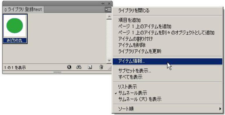 InDesignライブラリーのアイテム情報をパネルメニューから表示する