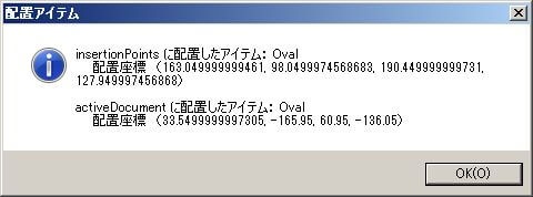 ライブラリーのアイテムを配置したオブジェクトの情報(形式、配置座標)