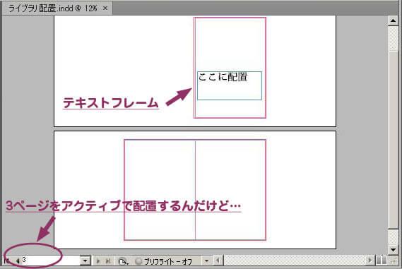 ExtendScriptでライブラリーからInDesignにアイテムを配置する前準備