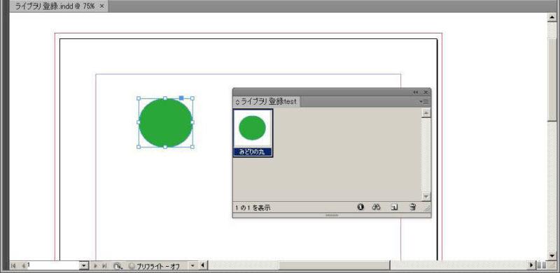 InDesignライブラリーのアイテム登録をExtendScriptで実行した結果