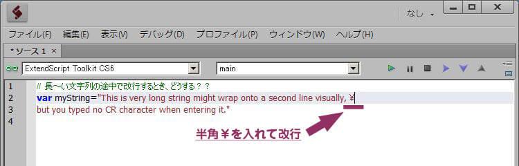 ExtendScriptコードエディタ:複数行文字列の改行(¥)