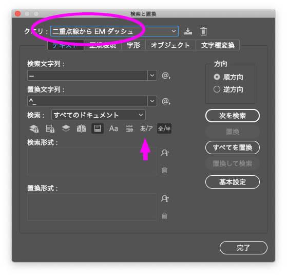 InDesignの置換クエリ「二重点線からEMダッシュ」を選択