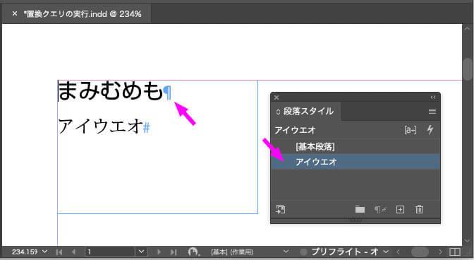 InDesignで置換クエリ「text_あいうえお」を実行:段落スタイルも適用、ひらがなとカタカナの区別もok