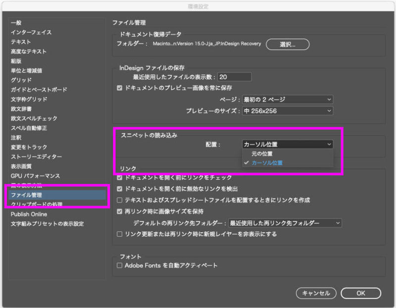InDesigの環境設定画面でスニペットの読み込み方法を変更できる