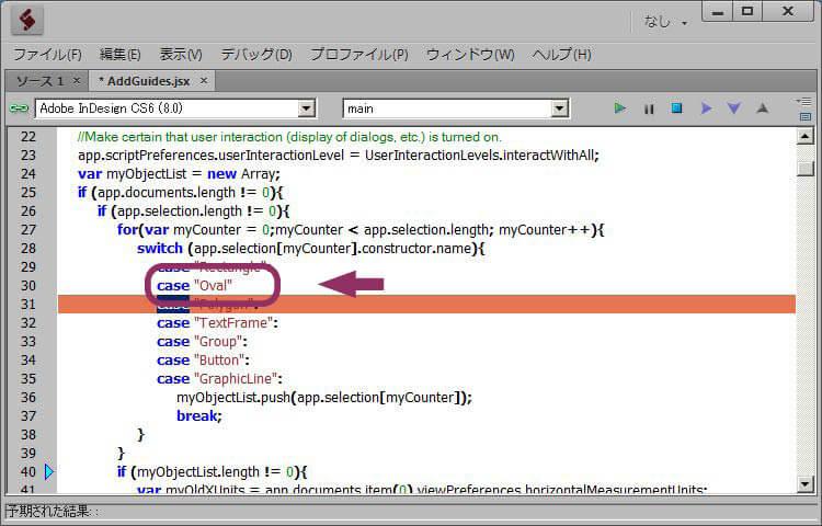 ExtendScriptコードエディタ:構文チェックでエラー発見