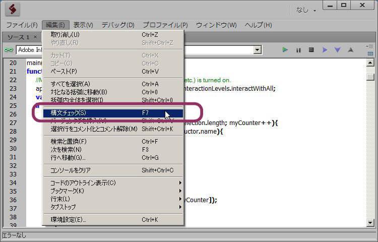 ExtendScriptコードエディタ:構文チェックをメニューバーから実行