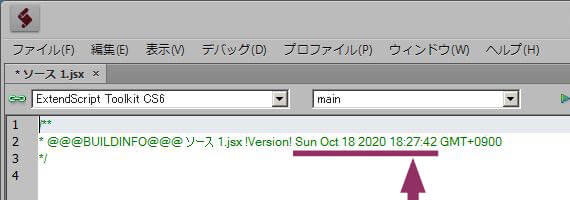 ExtendScriptコードエディタ:バージョンタグで入力される日付日時