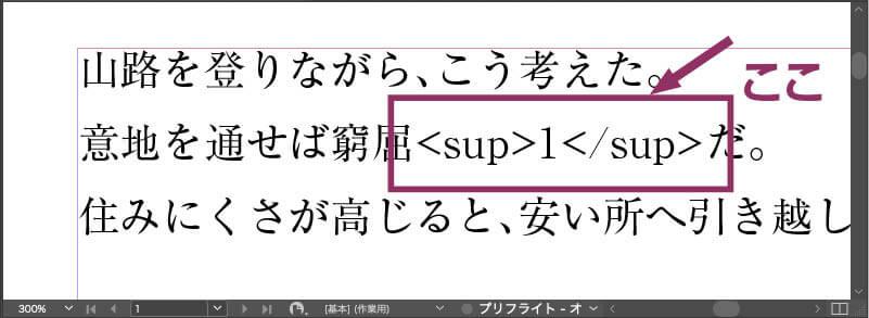 <sup>1</sup>が本文中にあるInDesignドキュメント(スタイル作成前)
