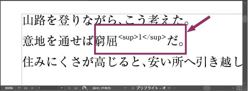 作成した正規表現スタイルが適用され、<sup>1</sup>が上付きになった