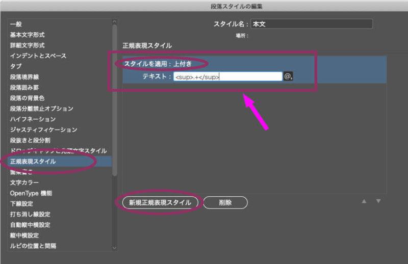 InDesignに正規表現スタイルを作成する。(<sup>.+</sup>の文字に文字スタイル「上付き」を充てる)