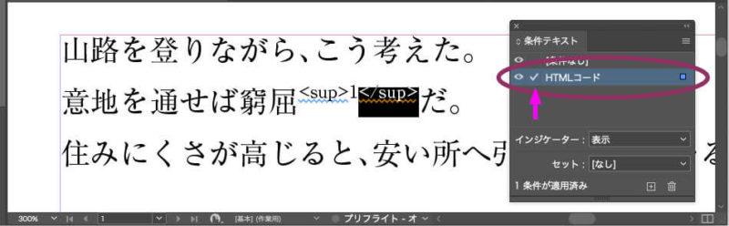 <sup>と</sup>に条件「HTMLコード」を適用する