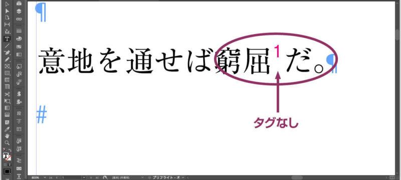 上付き文字「1」の前後には、実はHTML形式の上付きタグが入っているが見えていない